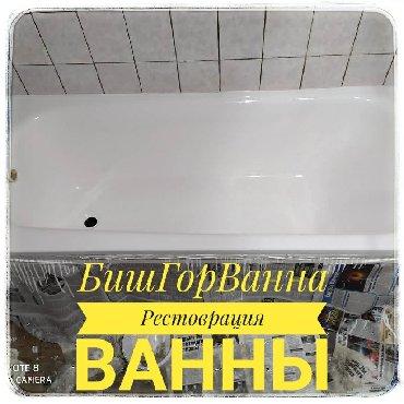ванна цена ош в Кыргызстан: Рестоврация ванныРестоврация ванны жидким акриломЭмалировка