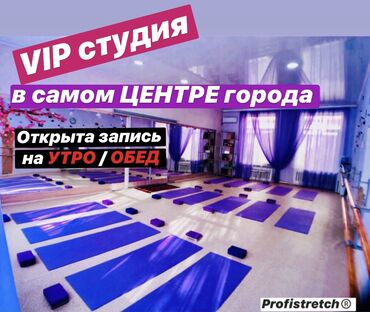 вип бишкек in Кыргызстан | SIM-КАРТЫ: Vip Студия Гибкости и Силы в самом Центре Бишкека! Идёт набор в новые