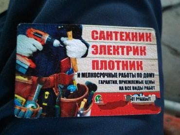Сантехник, электрик ,плотник,сварщик и в Бишкек
