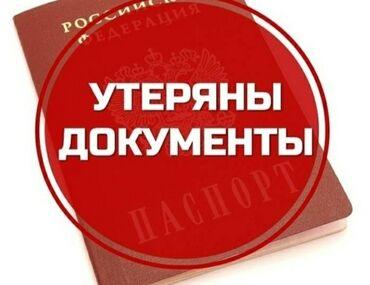 �������� ������������ ������������ в Кыргызстан: Утерян паспорт!на имя Нусупова Айнура Аскарбековна,21.08.1973 просьба