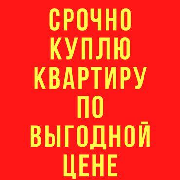 вторичная недвижимость в Кыргызстан: Срочно куплю квартиру 105 серии. Можно хрущевки и