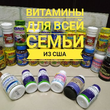 Бады, Витамины для всей семьи в наличии и на заказ!!!
