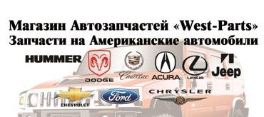 Автозапчасти «WEST-PARTS » - поставщик в Бишкек
