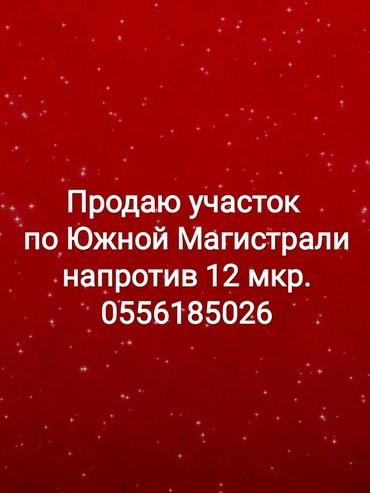 Продаю участок по Южной Магистрали в Бишкек