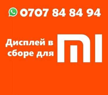 xiaomi himo z16 в Кыргызстан: Дисплей в сборе для: XiaomiXiaomi Redmi Note 8 Pro, Xiaomi Redmi Note