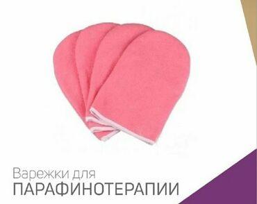 Перчатки для масок для рук! Для парафинотерапии ! Также стойка для