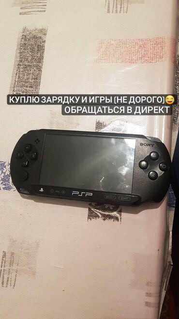 Psp info - Кыргызстан: Куплю зарядку и игры (недорого)