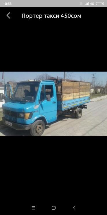 Портер такси Портер такси по городу 500сом.вывоз мусора 1000сом в Бишкек