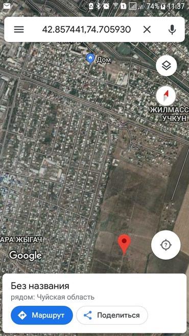 купит земельный участок в Кыргызстан: Продам 4 соток