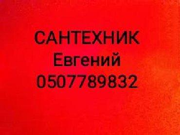 свитшот и джинсы в Кыргызстан: Сантехник - замена труб, водопровода,- замена и установка батарей