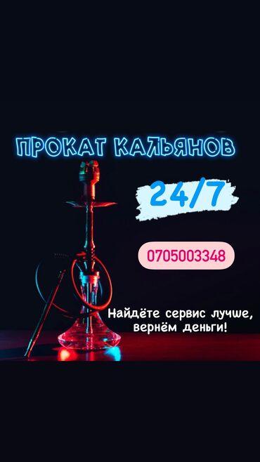 787 объявлений: Кальян⠀ прокат кальяна⠀ аренда кальянов⠀ кальян на дом⠀ ⠀ ⠀ • премиаль