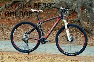 Спорт и хобби - Чок-Тал: Срочная скупка скоростных велосипедов!!!Куплю любой скоростной
