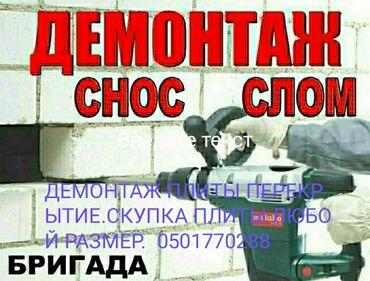 куплю бу скутер в Кыргызстан: Куплю дома на слом демонтаж б/у плиты перекрытие скупка продажа спец