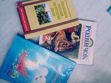 Продаю Книжки за 2 класс. Книги в в Бишкек