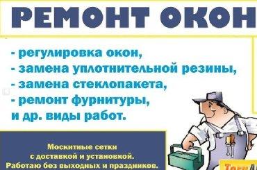 стеклопакет бишкек в Кыргызстан: Профессиональный ремонт окон, замена оконных ручек, стеклопакетов