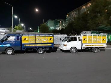 Портер такси по городу 24/7. в Бишкек