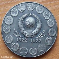 Куплю монеты разные кг 150 сом и по списку штучно от 50 с 1000-2000с и в Лебединовка