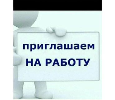 Срочно требуется пом.руководителя в в Бишкек