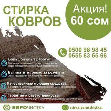 Стирка ковров   Ковролин   Бесплатная доставка