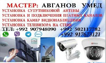 Установка спутниковой антенны и подключения платных