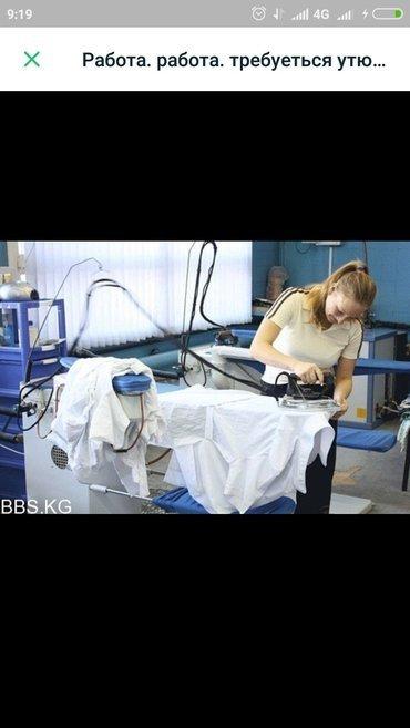 Требуется утюжник в компанию «Abaihan» в Бишкек