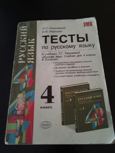 телефоны флай 4 джи в Азербайджан: Тесты по русскому языку.4класс. Есть ещё