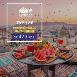 Визы и путешествия в Кыргызстан: ЗОЛОТОЕ КОЛЬЦО ⠀Вылет из Бишкека 8 дней/ 7 ночей⠀28.10 - 473 USD ( с