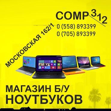Продажа б/у компьютеров и ноутбуков.- отличное качество!- гарантия 12