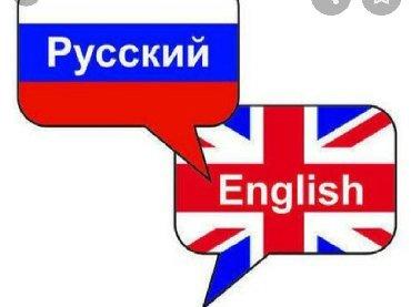 Uchitel rus angliyskogo yazika. Bolee rabotala mladwimi detmi. Mojno i