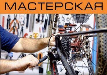 жгуты для тренировок бишкек в Кыргызстан: Чиню велосипеды любых видов, делаю деогностику,  Смена камер и покрыше