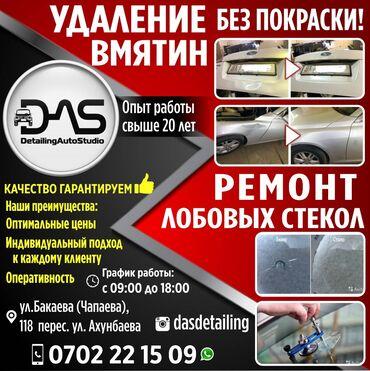 Услуги - Александровка: Сервисное ТО, Тормозная система, Подвеска   Шумоизоляция