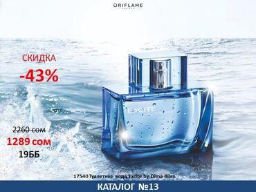 10602 объявлений: Туалетная вода и косметика компании Орифлейм.заказ на ватсап