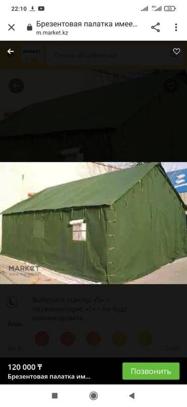 телевизор для сони плейстейшен 4 в Кыргызстан: Палатка армейский размер 4×6 состояние как новый