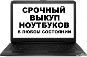 Смартфон lenovo a536 - Кыргызстан: Куплю ноутбуки нетбуки ультрабуки так же оперативную память от них от
