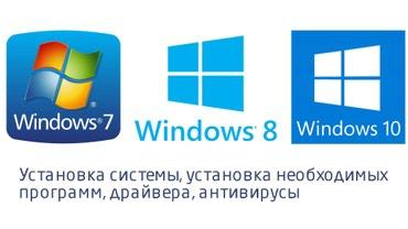 Установка WINDOWS, программ, антивируса в Ош