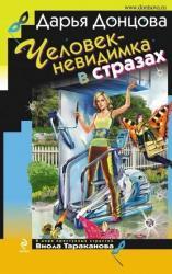 """Бюстгальтер невидимка - Кыргызстан: Книга """"Человек невидимка с стразах""""-детектив от Дарьи"""
