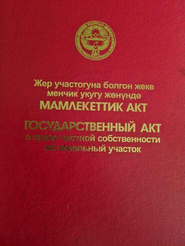 3 соток, Для бизнеса, Срочная продажа, Красная книга, Тех паспорт, Договор купли-продажи