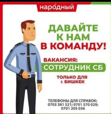 жигули 07 бишкек in Кыргызстан | ВАЗ (ЛАДА): Требуется сотрудники охраныМужчины от 18 до 50 летГрафик работы:День с