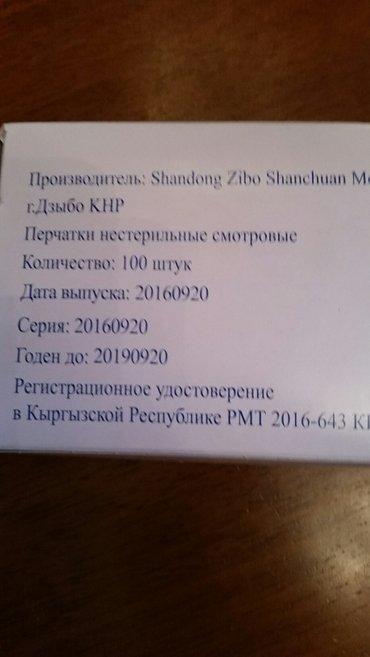 перчатки нестерильные смотровые есть 1 упаковка 100 шт. кнр. размер м, в Бишкек