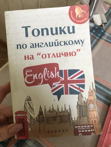 Топики по английскому  Оочень много тем с переводами