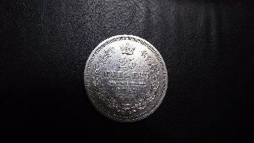 pandora копия в Кыргызстан: 25 коп. 1857 года.Серебро
