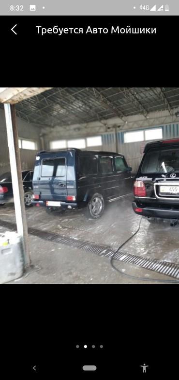 Требуется авто Мойкащики старый авто в Бишкек