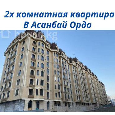 Продажа квартир - Бронированные двери - Бишкек: Продается квартира: Элитка, Моссовет, 2 комнаты, 61 кв. м