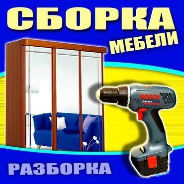 Сборка и разборка вашей мебели. кухни в Бишкек