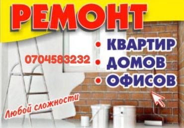Сделаем все как надо в Бишкек