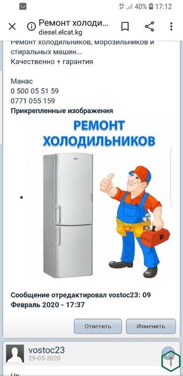 Ремонт   Холодильники, морозильные камеры   С гарантией, С выездом на дом