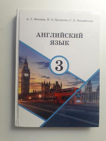 Английский язык. Цуканова