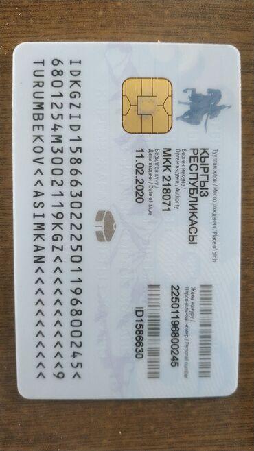26 объявлений | НАХОДКИ, ОТДАМ ДАРОМ: Утеряны документы на имя Турумбеков Асимкан Мурсаканович Паспорт