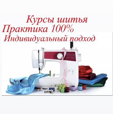 Швеи - Хорошее освещение - Бишкек: Курсы шитья  Индивидуальный подход  Практика и практика Программа обуч