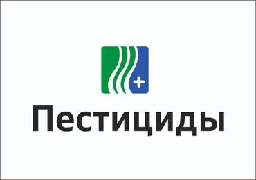 Агрохимикаты - ОсОО Пестициды в Бишкек
